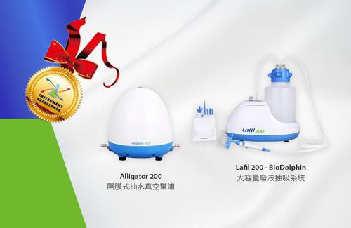 Alligator 200 隔膜式抽水真空幫浦&Lafil 200 - BioDolphin 大容量廢液抽吸系統榮獲2021年儀器精品獎